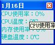 笔记本CPU温度检测工具V2.17 绿色版