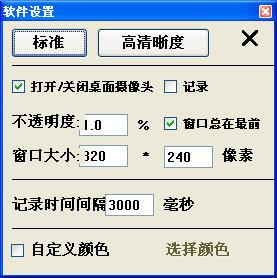 Eblue桌面摄像头V1.0 免费版