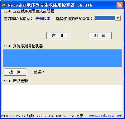 NeroV6.0 简体中文破解版