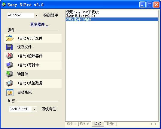 Easy 51ProV2.0 免费绿色版