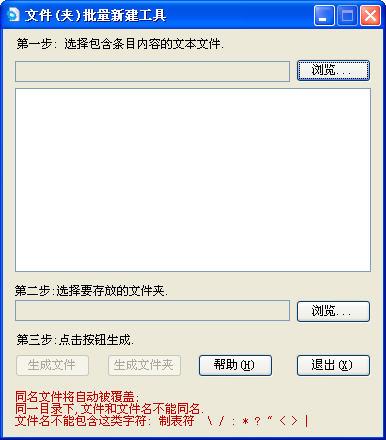 文件(夹)批量新建V1.0 绿色版