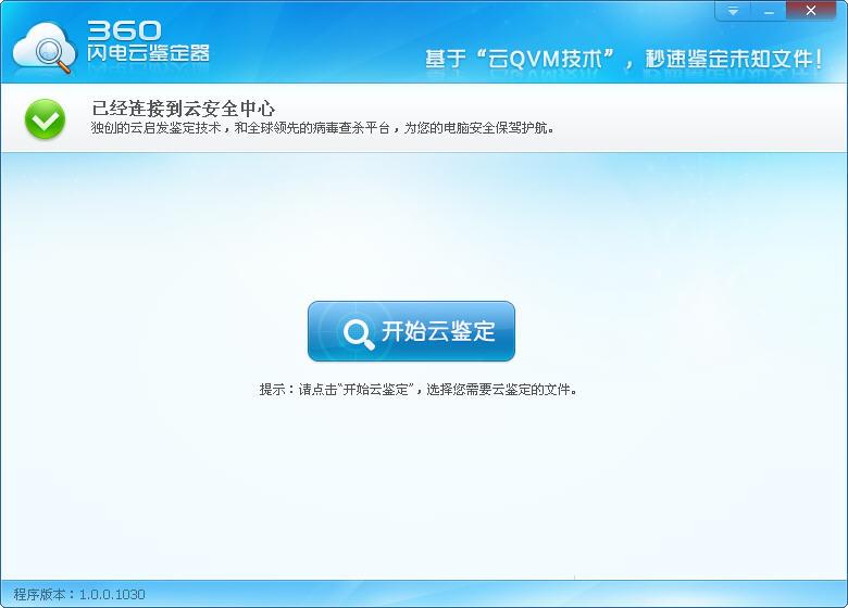 360云鉴定器V1.0.0.1030 官方绿色版