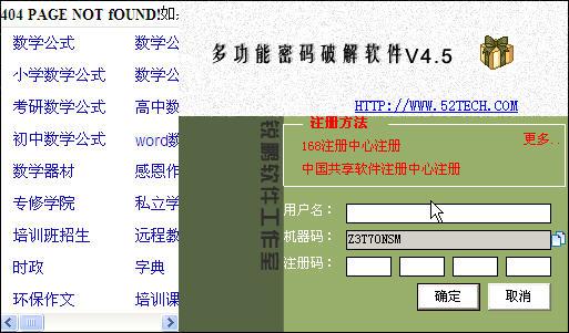 多功能密码破解工具V4.5 破解版