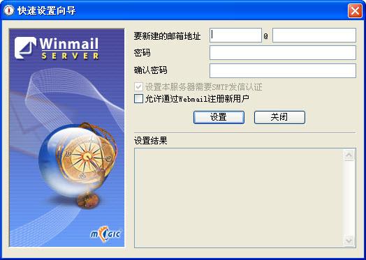Winmail Mail Server(邮件服务器软件)V5.2.2 官方安装版