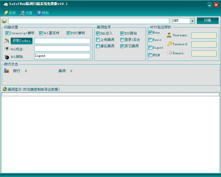 Safe3 Web漏洞扫描系统V10.1 绿色免费版