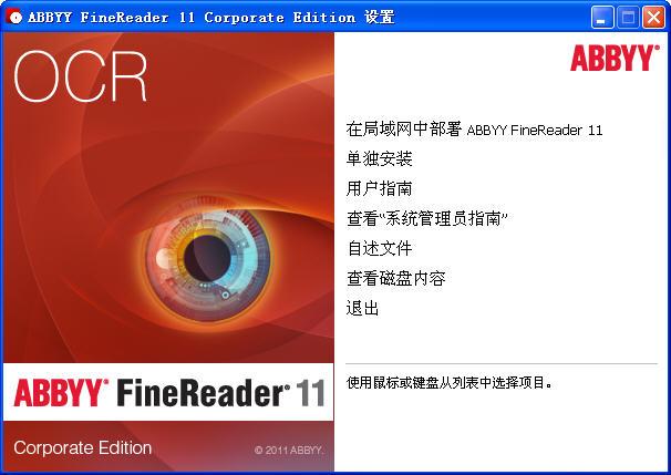ABBYY FineReader CorpV11.0.102.519 中文版