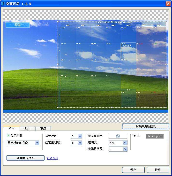 桌面日历V2.0.1.2800 免费版