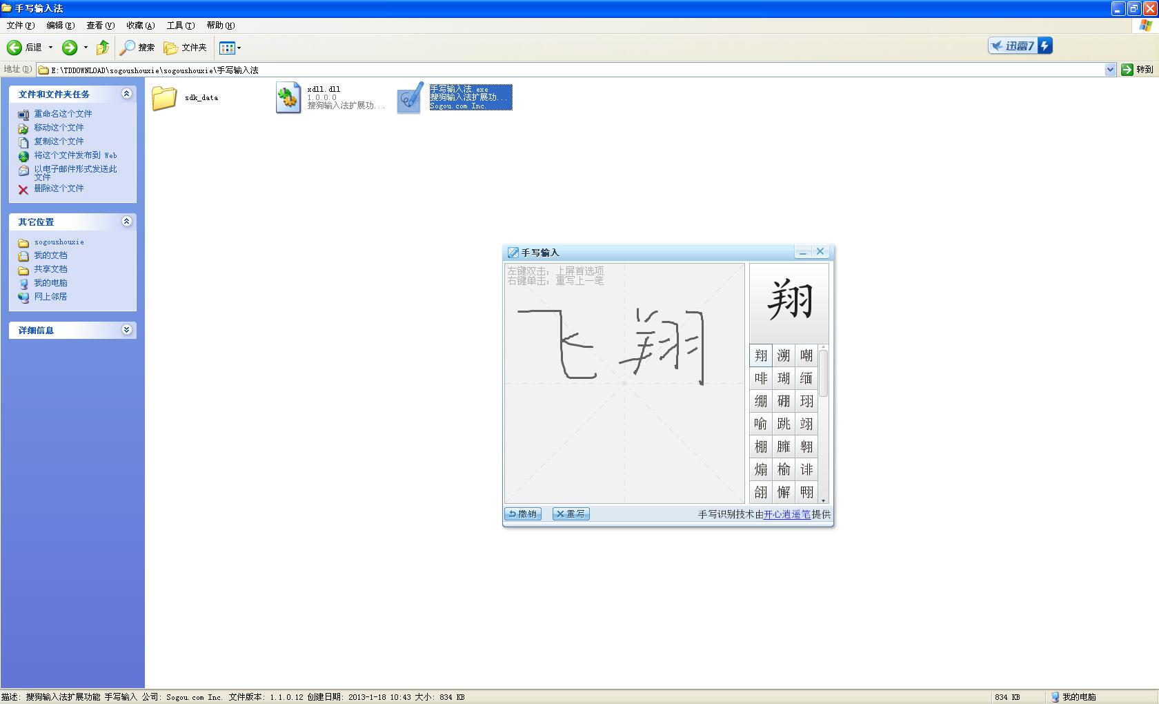 搜狗鼠标手写输入法V1.1.0.37 绿色免费版