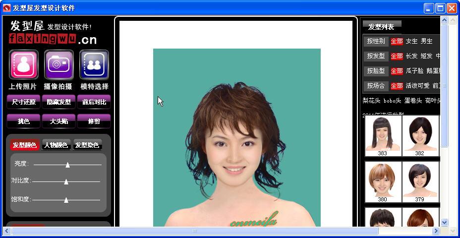 发型屋发型设计软件V2.0 安装版