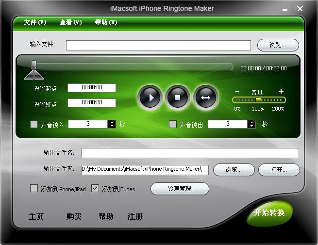 iPhone铃声制作软件V1.1.7.1206 官方版