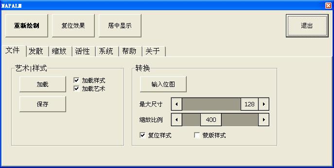 屏幕火焰留言板V1.0 中文绿色版