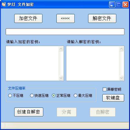 梦幻文件加密V2.1.1.65 绿色免费版截图1