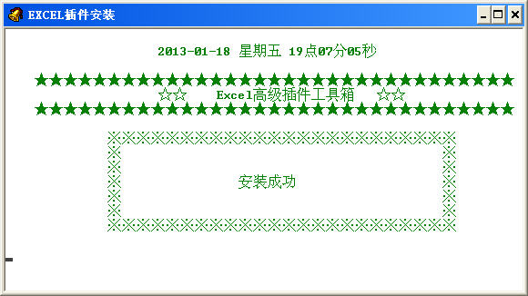 Excel增强插件官方版