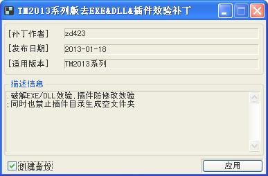 TM2013 去插件效验补丁简体中文绿色免费版