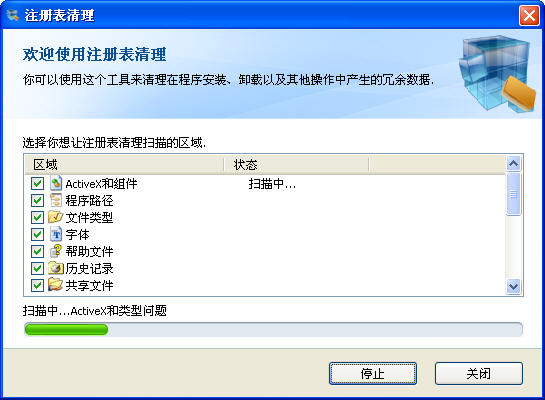 IObit Registry CleanerV1.0.0.53 绿色单文件版