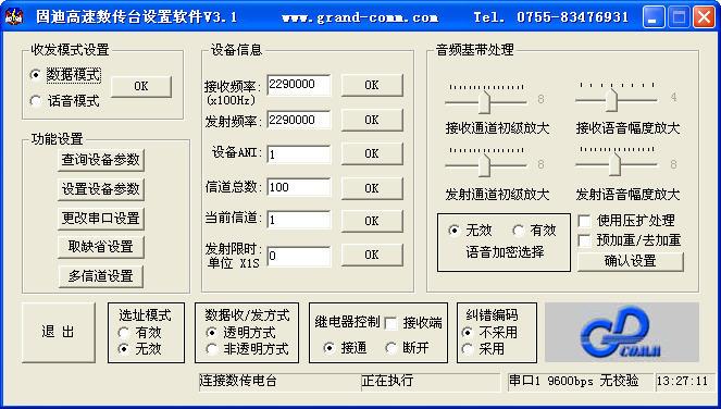 深圳固笛数传电台设置软件V3.1 免费中文版