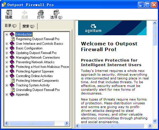 Outpost Firewall FreeV7.5.1 多国语言免费版