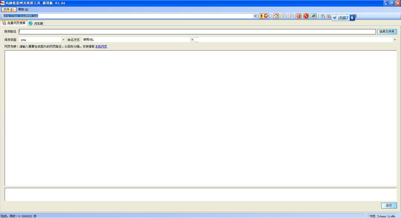 风越批量网页拷屏工具V3.84 通用版