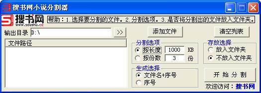 搜书小说分割器V0.5 绿色免费版