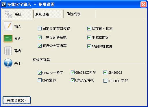 了全拼、简拼、笔划多种汉字输入法,输入生僻字在五个笔划内打出,
