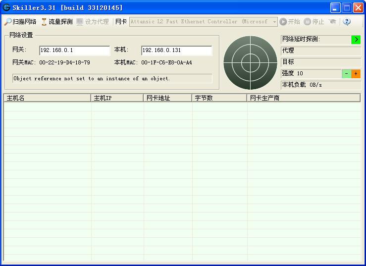 SKillerV3.31中文绿色版