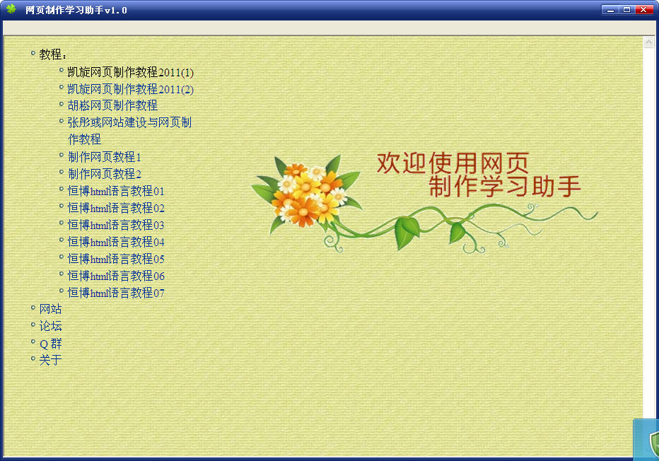 网页制作学习助手V1.0 绿色免费版