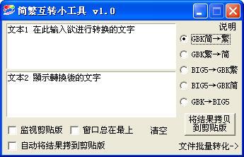 将繁体转为简体工具V1.0 绿色版
