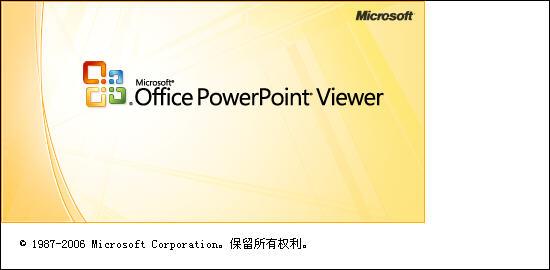 Microsoft PowerPoint ViewerV2007 简体中文版