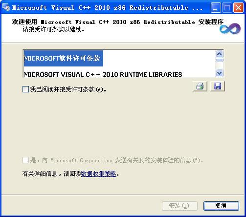 Visual C++ 2010官方中文安装版