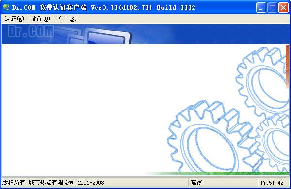 Dr.COM 宽带认证客户端V3.73 官方正式版