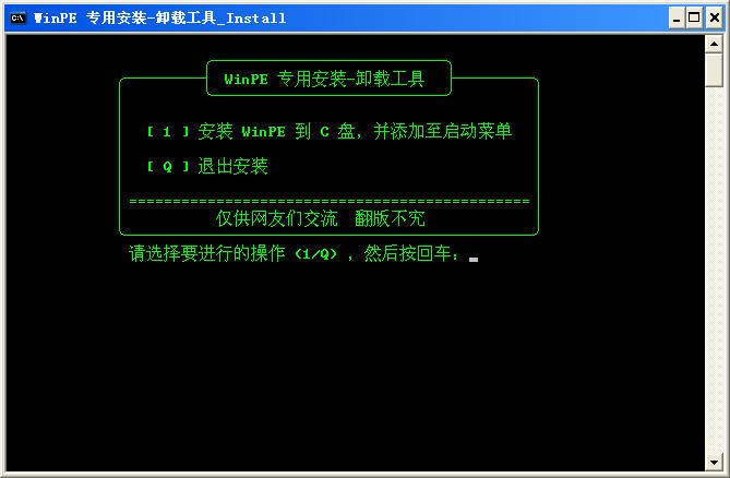 WinPE硬盘版加强版