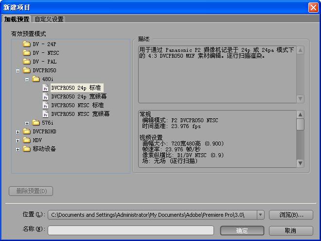 Adobe Premiere Pro CS3简体中文精简版