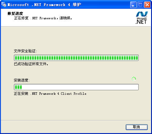 Microsoft.NET Framework(新托管代码编程模型)V4.5.1 官方简体中文完整版