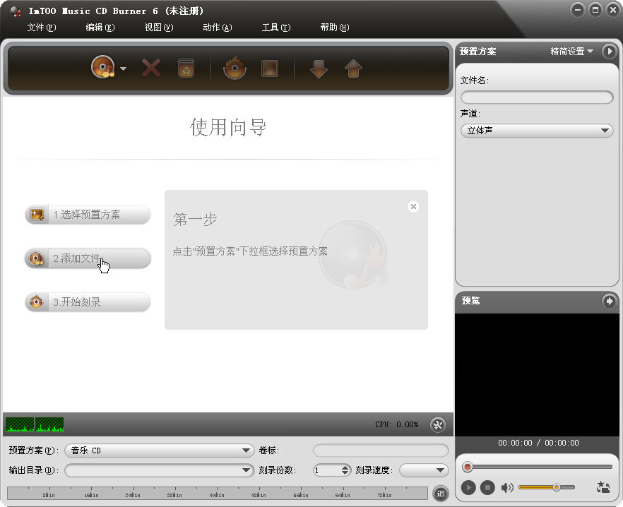 ImTOO Music CD Burner(音乐CD刻录软件)V6.1.2.0719 官方版