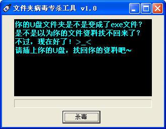 文件夹变exe病毒专杀工具V1.3.2009 绿色版