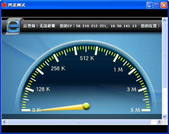 阿达游网络测速器V1.10 中文绿色免费版