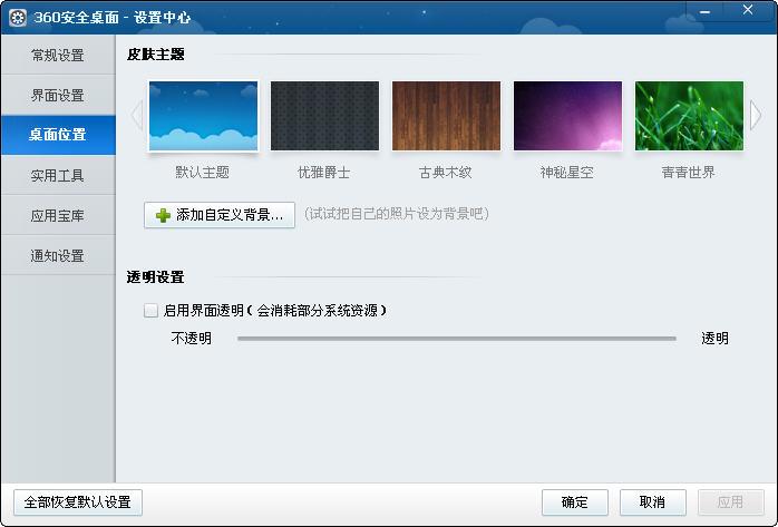 360桌面管理V1.4.0.1015 官方免费版