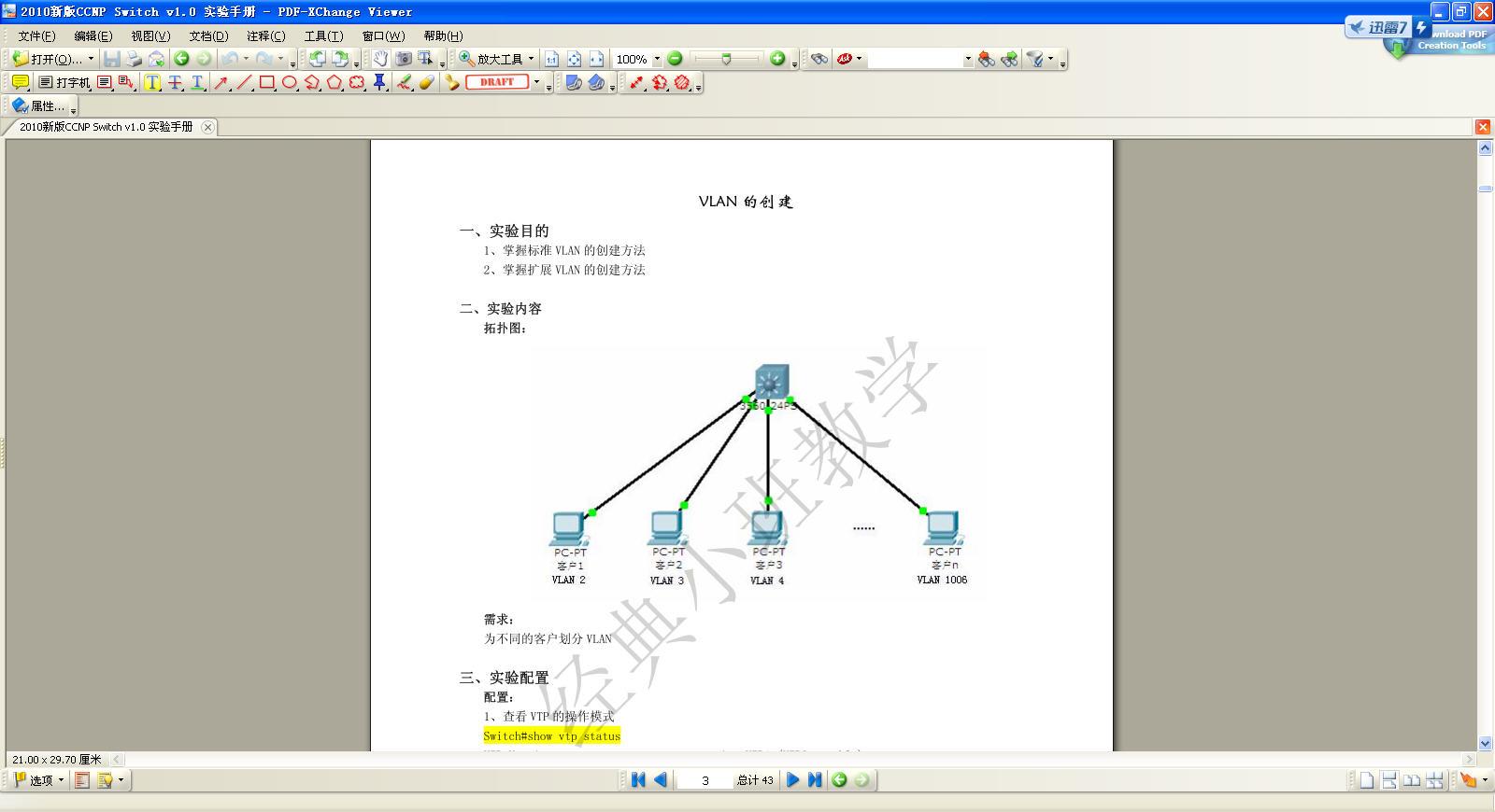 CCNP SwitchV1.0 试验分解指南