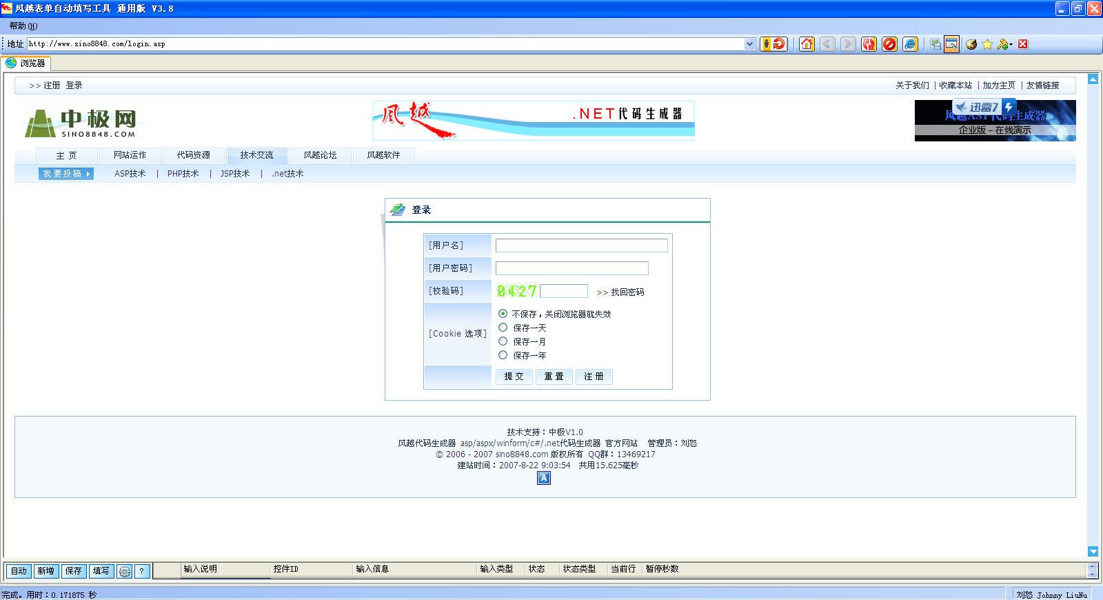 风越网页表单批量自动填写工具V3.8 简体中文版