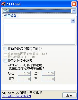 ATiTool(ATi显卡专用的第三方调节超频与优化设置工具)V0.27 beta4 汉化版