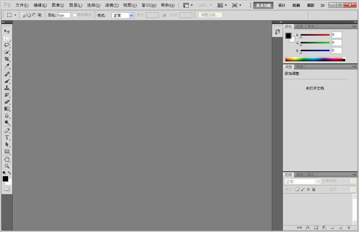 Adobe Photoshop CS5简体中文绿色精简版大图预览 Adobe Photoshop CS5简体中文绿色精简版图片