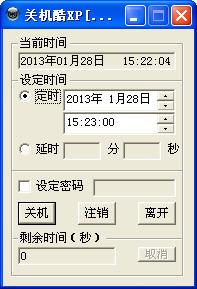 定时关机酷V3.0 绿色中文版