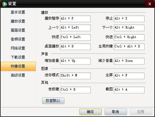 腾讯视频2013V8.49.6924 简体中文官方安装版