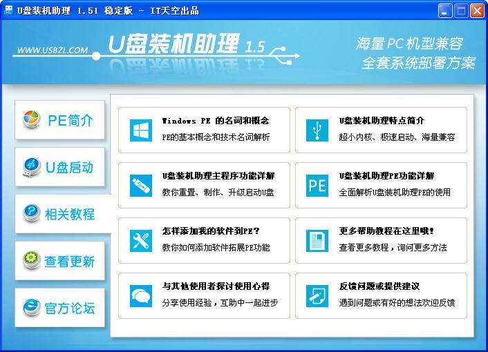 U盘装机助理V2.1.2014.1218 新春特别版