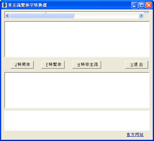 非主流繁体字转换器V1.1 简体中文绿色免费版大图预览 非主流繁体字