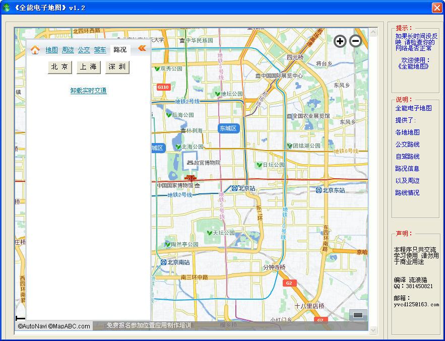 全能电子地图V1.2截图4