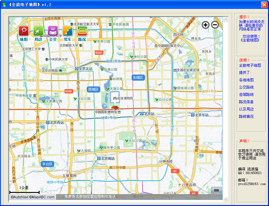 全能电子地图V1.2截图3