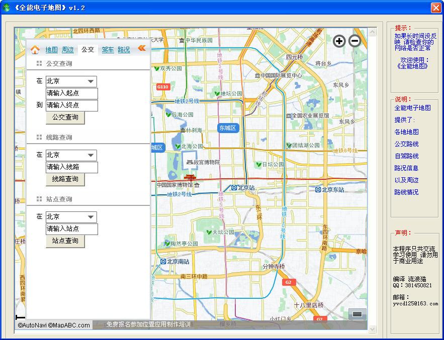 全能电子地图V1.2截图2