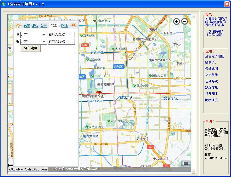 全能电子地图V1.2截图1