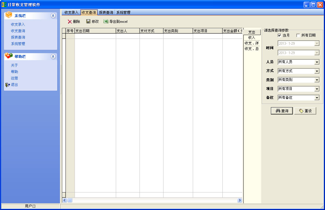 日常开支管理软件V3.0 绿色中文免费版